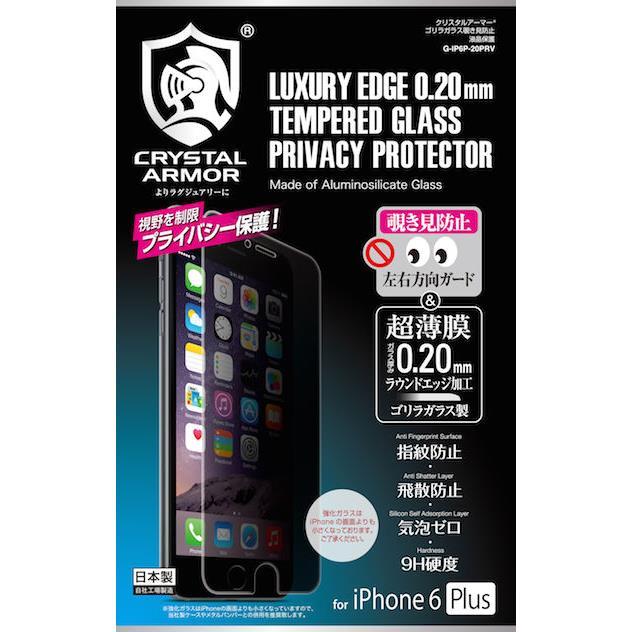 iPhone6s Plus/6 Plus フィルム [0.20mm]クリスタルアーマー ゴリラガラス 覗き見防止 iPhone 6s Plus/6 Plus 強化ガラス_0