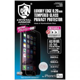 [0.20mm]クリスタルアーマー ゴリラガラス 覗き見防止 iPhone 6s Plus/6 Plus 強化ガラス