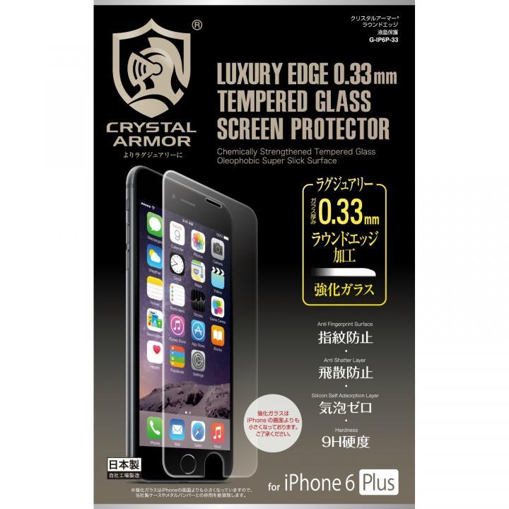 [0.33mm]クリスタルアーマー ラウンドエッジ iPhone 6 Plus 強化ガラス