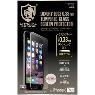 【在庫限り】[0.33mm]クリスタルアーマー ラウンドエッジ iPhone 6s Plus/6 Plus 強化ガラス