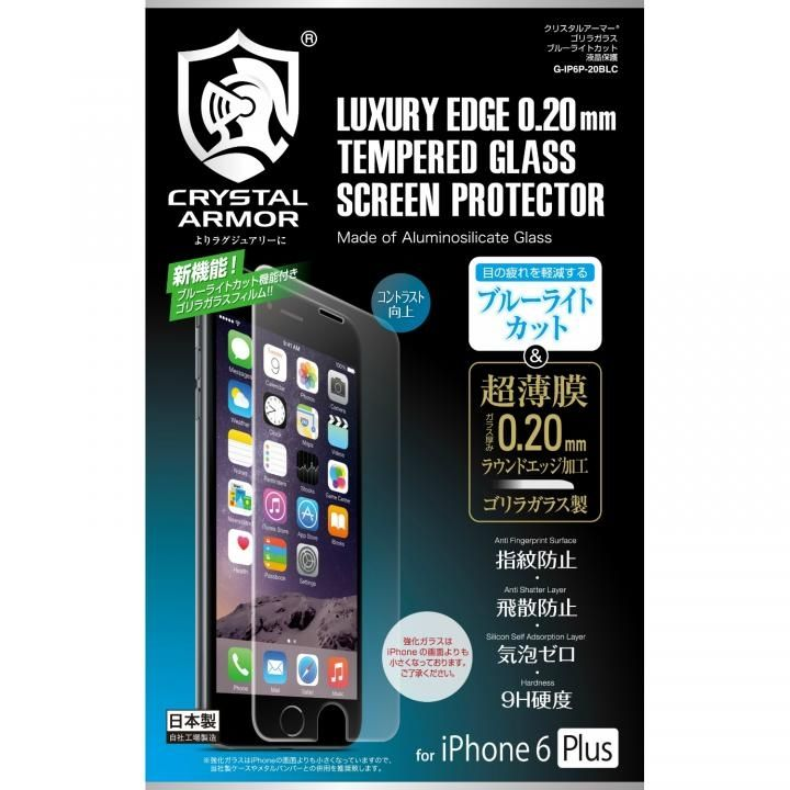 【iPhone6s Plus/6 Plusフィルム】[0.20mm]クリスタルアーマー ゴリラガラスブルーライトカット iPhone 6s Plus/6 Plus 強化ガラス_0