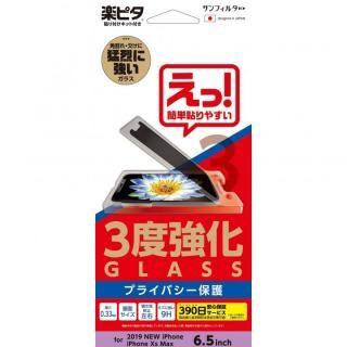 iPhone 11 Pro Max フィルム サンクレスト 3度強化ガラス 覗き見防止左右 iPhone 11 Pro Max