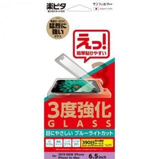 iPhone 11 Pro Max フィルム サンクレスト 3度強化ガラス ブルーライトカット iPhone 11 Pro Max