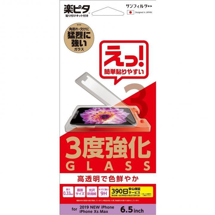 iPhone 11 Pro Max フィルム サンクレスト 3度強化ガラス 光沢 iPhone 11 Pro Max_0