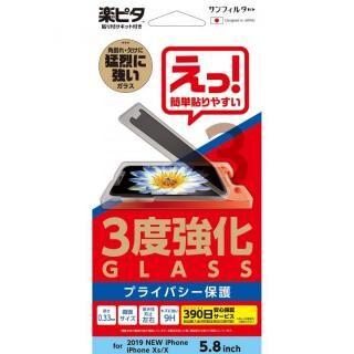 iPhone 11 Pro フィルム サンクレスト 3度強化ガラス 覗き見防止左右 iPhone 11 Pro