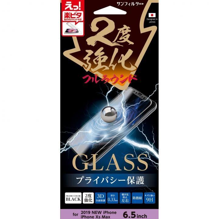 iPhone 11 Pro Max フィルム サンクレスト 2度強化ガラス フルラウンド 覗き見防止左右 iPhone 11 Pro Max_0