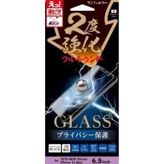 iPhone 11 Pro Max フィルム サンクレスト 2度強化ガラス フルラウンド 覗き見防止左右 iPhone 11 Pro Max