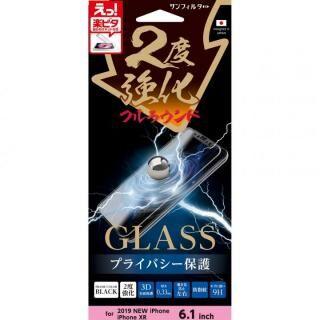 iPhone 11 フィルム サンクレスト 2度強化ガラス フルラウンド 覗き見防止左右 iPhone 11