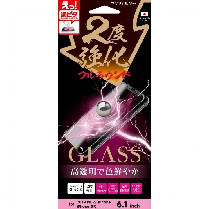 iPhone 11 フィルム サンクレスト 2度強化ガラス フルラウンド 光沢 iPhone 11_0