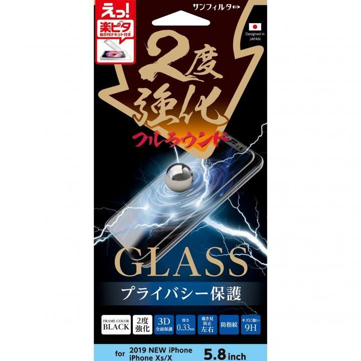 iPhone 11 Pro フィルム サンクレスト 2度強化ガラス フルラウンド 覗き見防止左右 iPhone 11 Pro_0