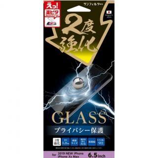 iPhone 11 Pro Max フィルム サンクレスト 2度強化ガラス 覗き見防止左右 iPhone 11 Pro Max