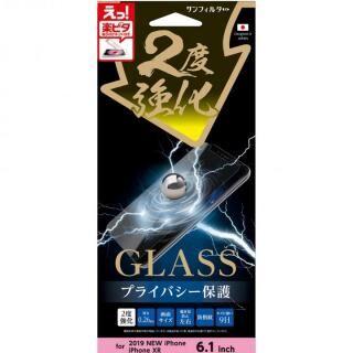 iPhone 11 フィルム サンクレスト 2度強化ガラス 覗き見防止左右 iPhone 11