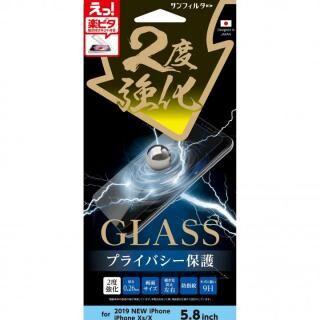 iPhone 11 Pro フィルム サンクレスト 2度強化ガラス 覗き見防止左右 iPhone 11 Pro