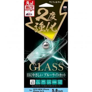 iPhone 11 Pro フィルム サンクレスト 2度強化ガラス ブルーライトカット iPhone 11 Pro