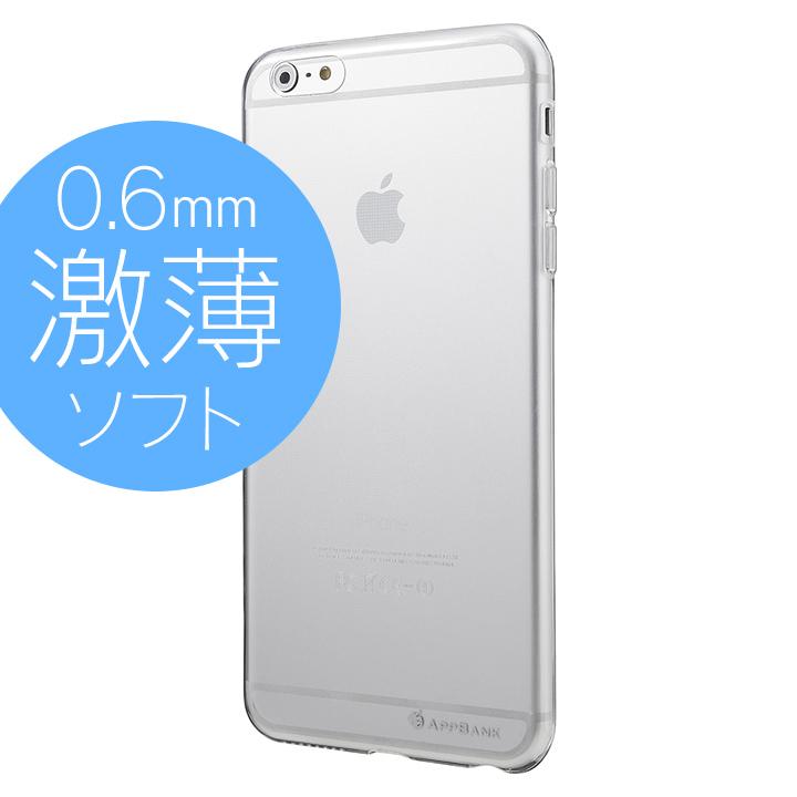 [新iPhone記念特価]AppBankのうすいiPhone 6s Plus/6 Plusケース クリア ソフト