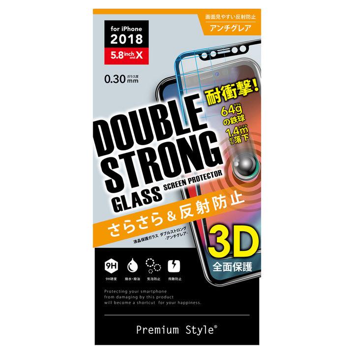 iPhone XS/X フィルム Premium Style ディスプレイ保護3D強化ガラス ダブルストロングガラス アンチグレア iPhone XS/X_0