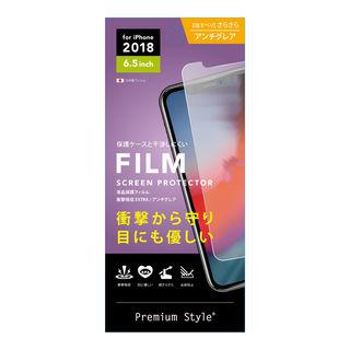 Premium Style ディスプレイ保護フィルム 衝撃吸収EXTRA アンチグレア iPhone XS Max