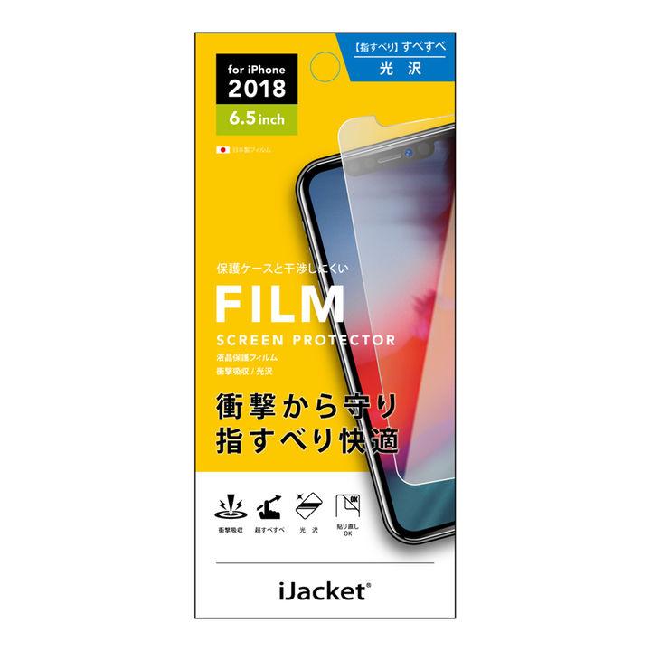 iPhone XS Max フィルム Premium Style ディスプレイ保護フィルム 衝撃吸収 光沢 iPhone XS Max_0