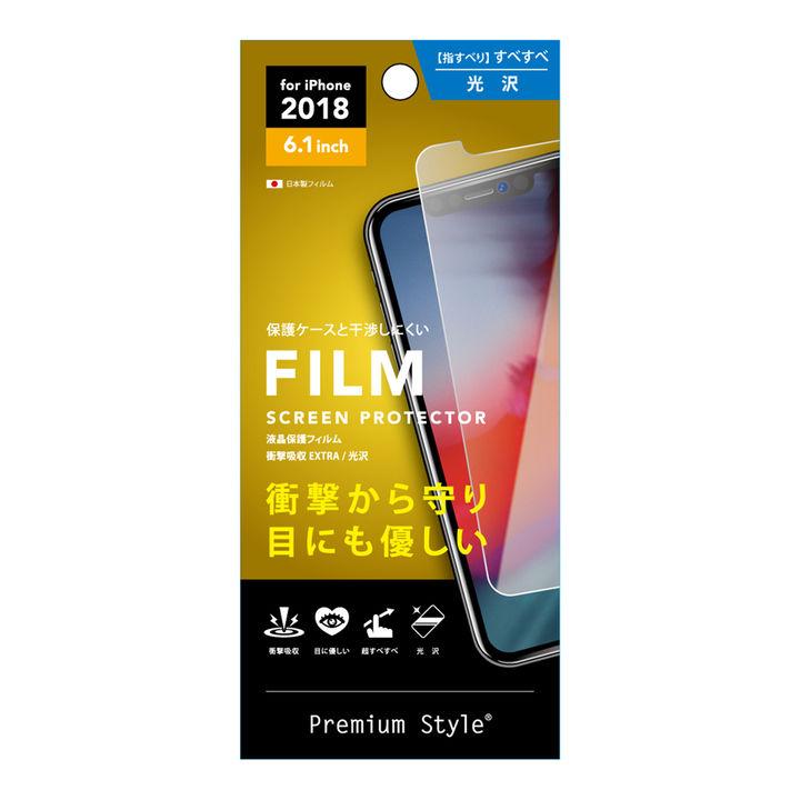 iPhone XR フィルム iJacket ディスプレイ保護フィルム 衝撃吸収EXTRA 光沢 iPhone XR_0