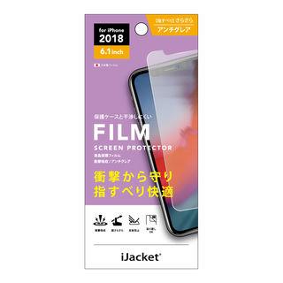 【iPhone XR】iJacket ディスプレイ保護フィルム 衝撃吸収 アンチグレア iPhone XR