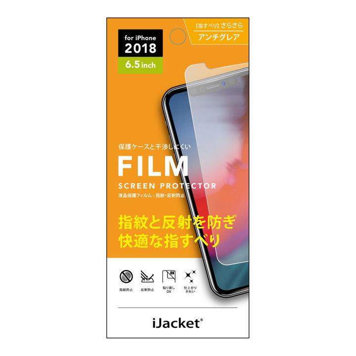 iPhone XS Max フィルム iJacket ディスプレイ保護フィルム 指紋防止 iPhone XS Max_0
