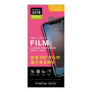 iPhone XS Max フィルム iJacket ディスプレイ保護フィルム 覗き見防止 iPhone XS Max