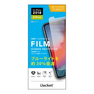 iPhone XS Max フィルム iJacket ディスプレイ保護フィルム ブルーライト アンチグレア iPhone XS Max