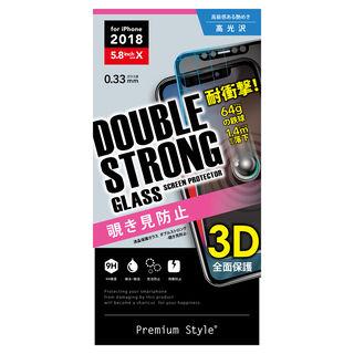 【iPhone XS/Xフィルム】Premium Style ディスプレイ保護3D強化ガラス ダブルストロングガラス 覗き見防止 iPhone XS/X