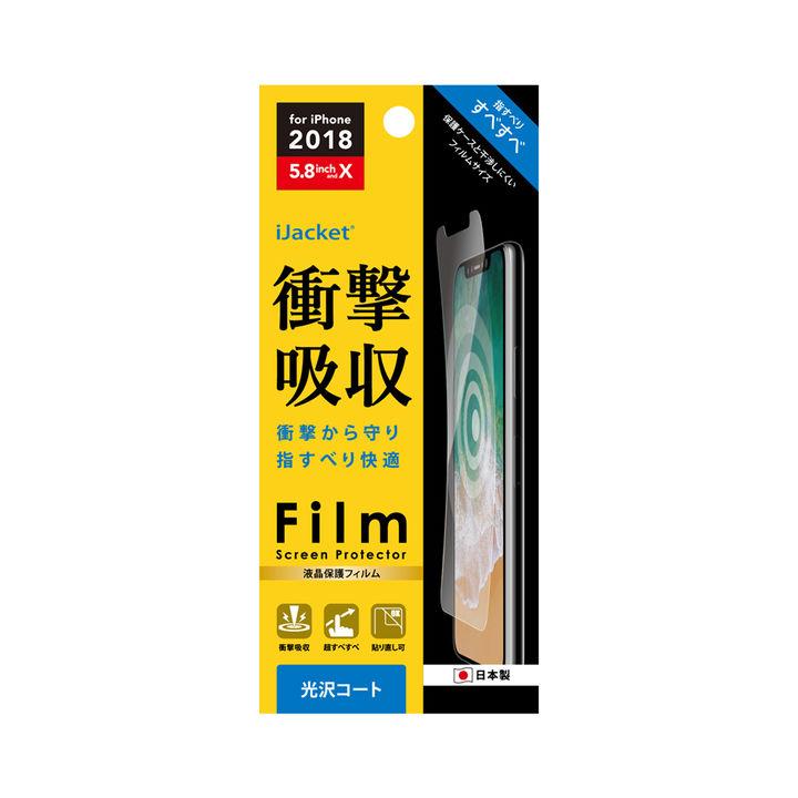 【iPhone XS/Xフィルム】iJacket ディスプレイ保護フィルム 衝撃吸収光沢 iPhone XS/X_0