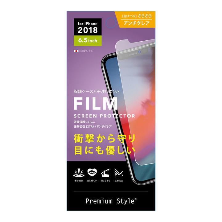 iPhone XS Max フィルム Premium Style ディスプレイ保護フィルム 衝撃吸収EXTRA アンチグレア iPhone XS Max_0
