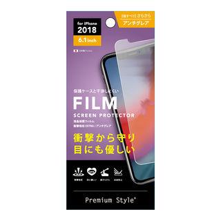 【iPhone XR】Premium Style ディスプレイ保護フィルム 衝撃吸収EXTRA アンチグレア iPhone XR