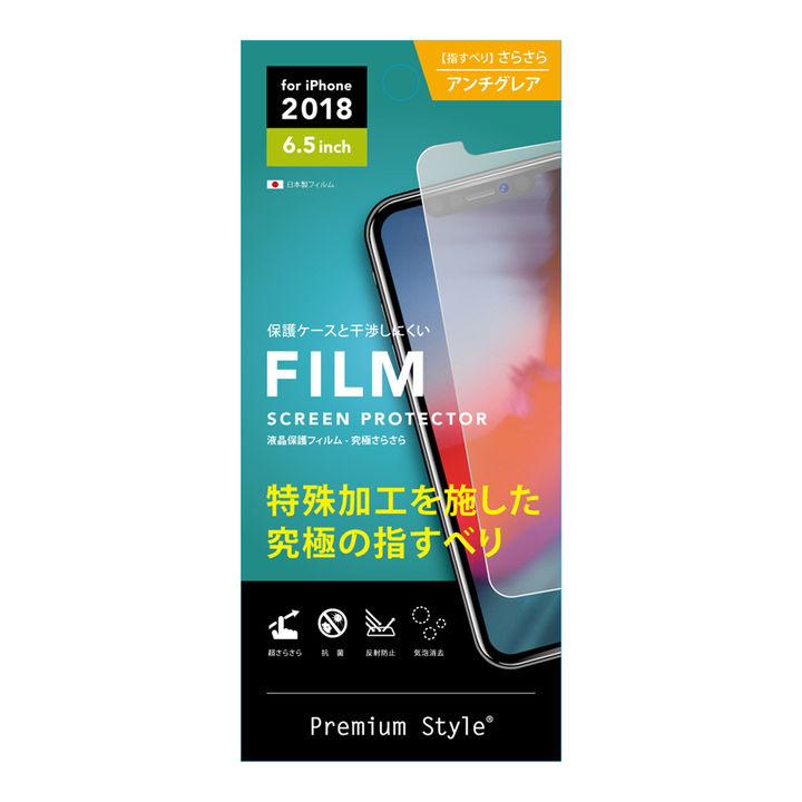 iPhone XS Max フィルム Premium Style ディスプレイ保護フィルム 究極さらさら iPhone XS Max_0