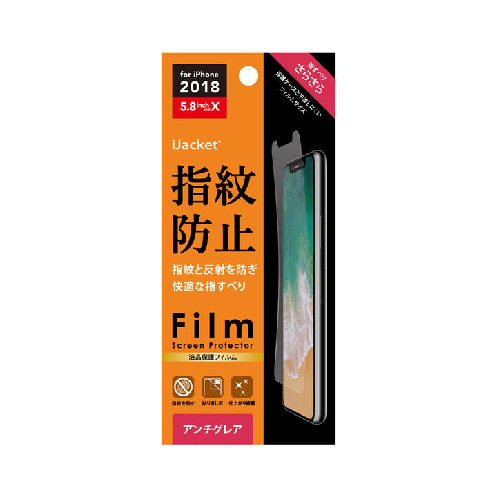 【iPhone XS/Xフィルム】iJacket ディスプレイ保護フィルム 指紋・反射防止 iPhone XS/X_0