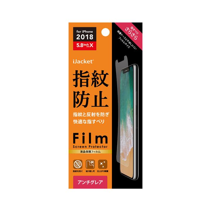 iPhone XS/X フィルム iJacket ディスプレイ保護フィルム 指紋・反射防止 iPhone XS/X_0