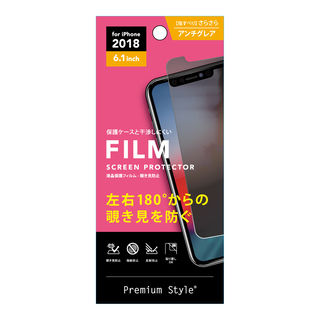 iPhone XR フィルム iJacket ディスプレイ保護フィルム 覗き見防止 iPhone XR
