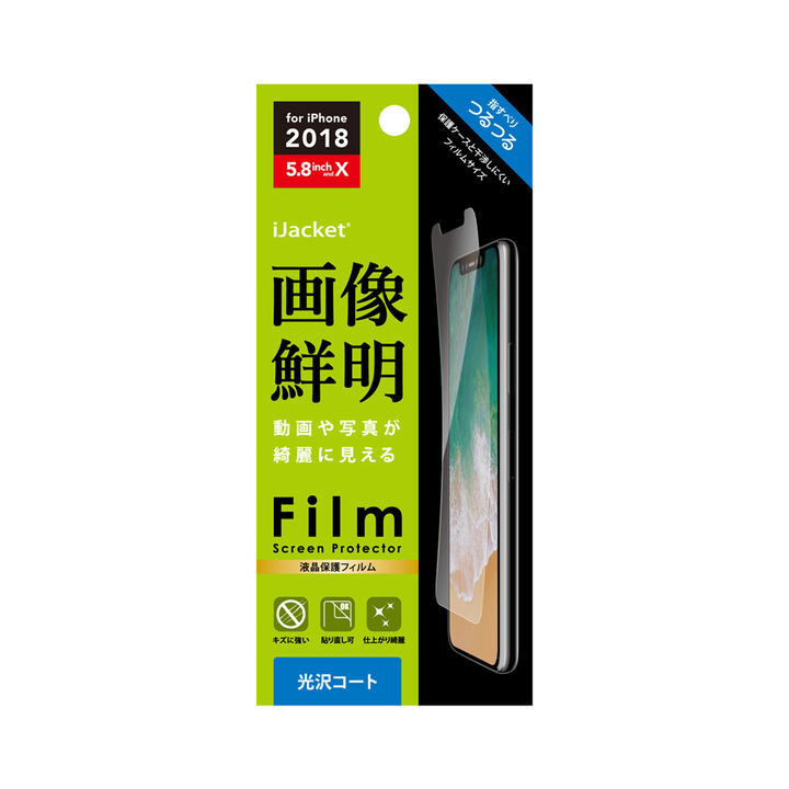 iPhone XS/X フィルム iJacket ディスプレイ保護フィルム ハードコート iPhone XS/X_0