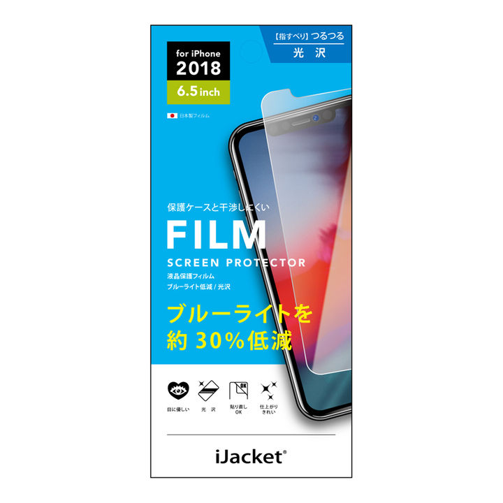 iPhone XS Max フィルム iJacket ディスプレイ保護フィルム ブルーライト 光沢 iPhone XS Max_0