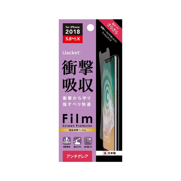 iPhone XS/X フィルム iJacket ディスプレイ保護フィルム 衝撃吸収 アンチグレア iPhone XS/X_0