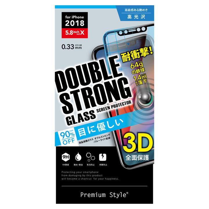 【iPhone XS/Xフィルム】Premium Style ディスプレイ保護3D強化ガラス ダブルストロングガラス ブルーライト iPhone XS/X_0