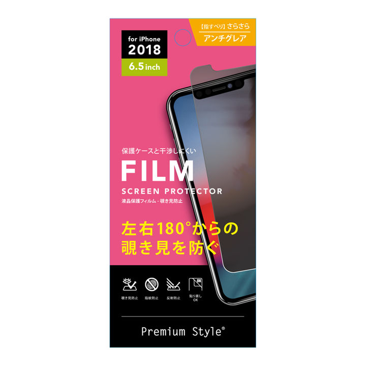 iPhone XS Max フィルム iJacket ディスプレイ保護フィルム 覗き見防止 iPhone XS Max_0
