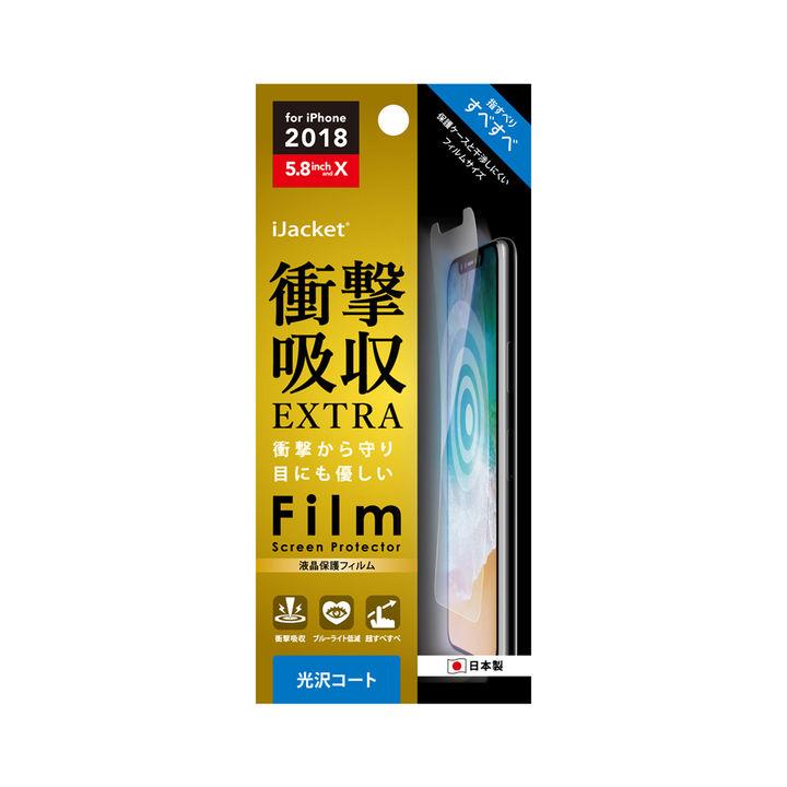 iPhone XS/X フィルム iJacket ディスプレイ保護フィルム 衝撃吸収EXTRA 光沢 iPhone XS/X_0