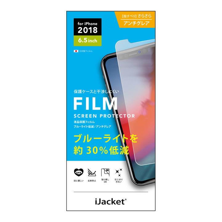 iPhone XS Max フィルム iJacket ディスプレイ保護フィルム ブルーライト アンチグレア iPhone XS Max_0