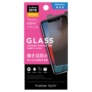 iPhone XR フィルム Premium Style ディスプレイ保護強化ガラス 覗き見防止180度 iPhone XR