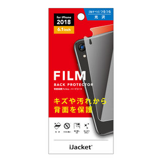 iPhone XR フィルム Premium Style 背面保護 フィルム 光沢 iPhone XR