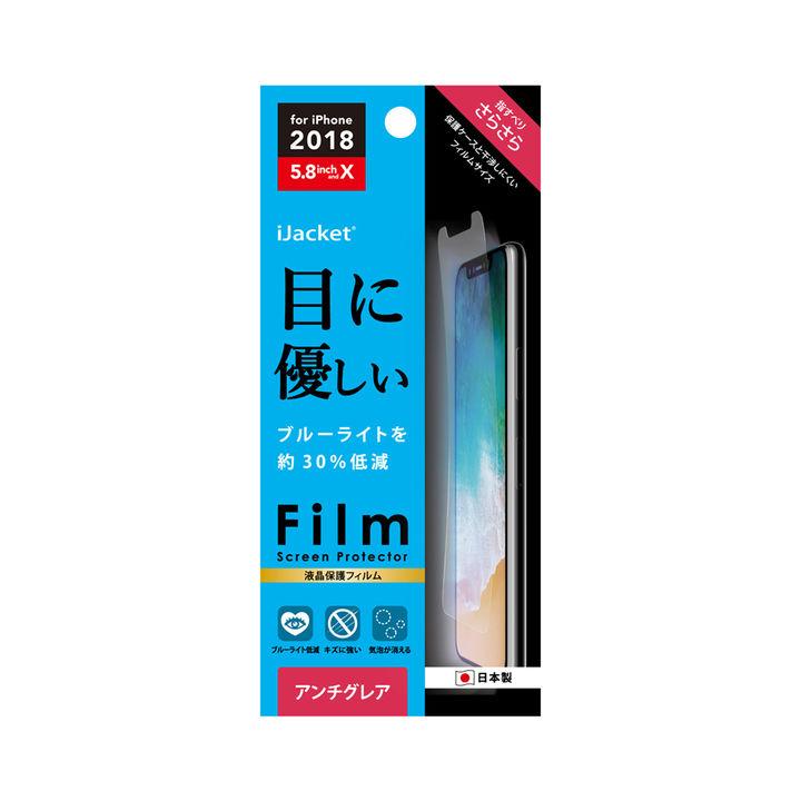 iPhone XS/X フィルム iJacket ディスプレイ保護フィルム ブルーライト低減 アンチグレア iPhone XS/X_0