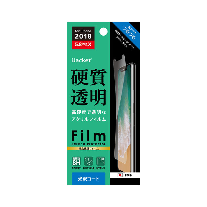 【iPhone XS/Xフィルム】iJacket ディスプレイ保護フィルム アクリル高硬度 iPhone XS/X_0