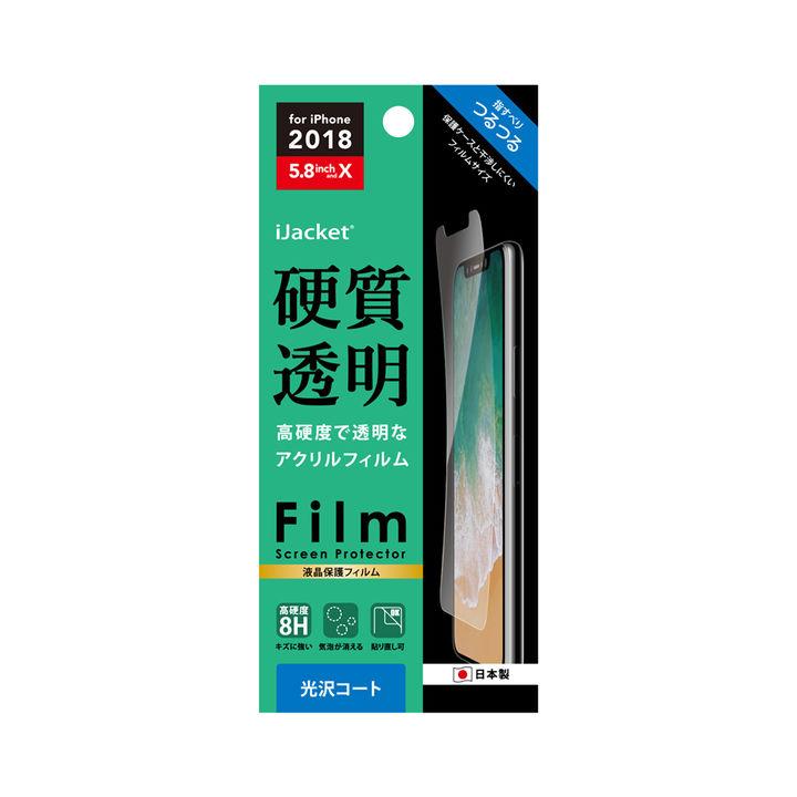iPhone XS/X フィルム iJacket ディスプレイ保護フィルム アクリル高硬度 iPhone XS/X_0