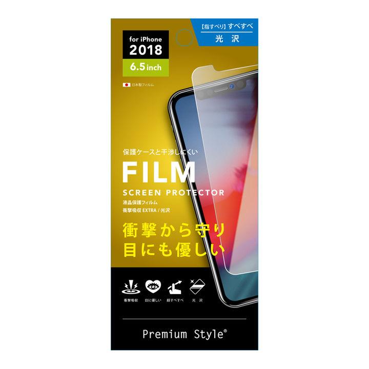 iPhone XS Max フィルム iJacket ディスプレイ保護フィルム 衝撃吸収EXTRA 光沢 iPhone XS Max_0