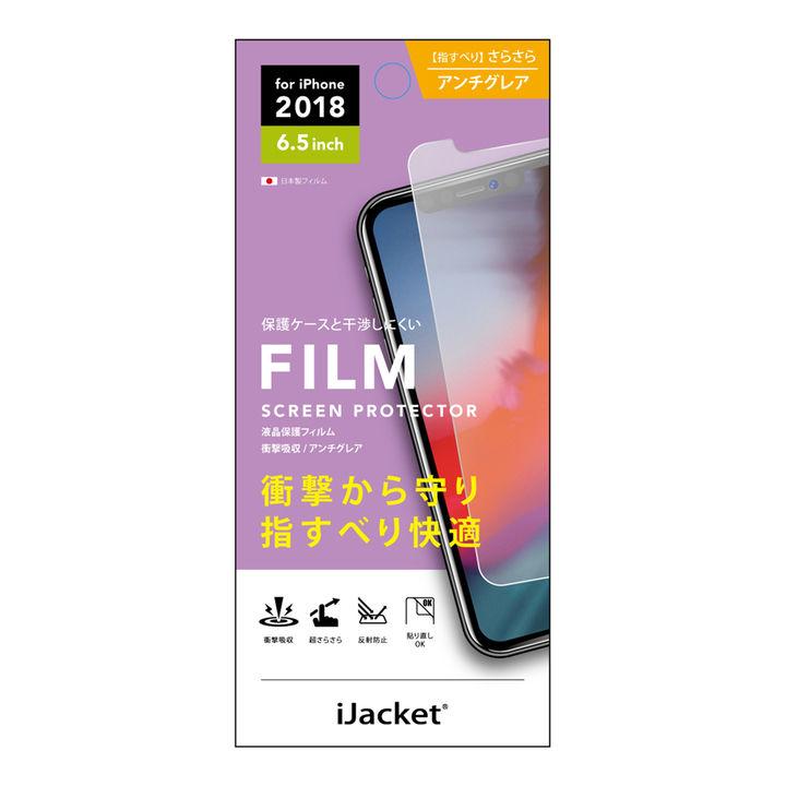 iPhone XS Max フィルム iJacket ディスプレイ保護フィルム 衝撃吸収 アンチグレア iPhone XS Max_0