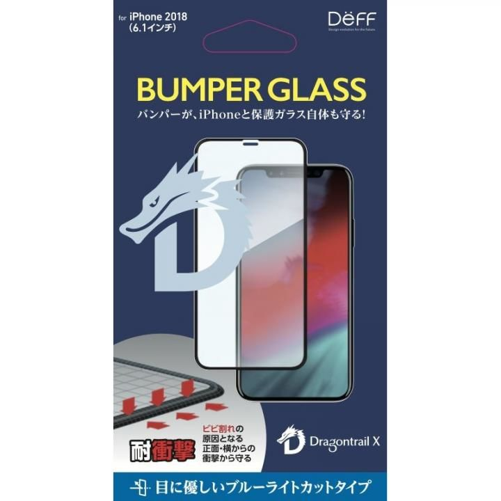 【iPhone XRフィルム】Deff BUMPER GLASS 強化ガラス Dragontrail ブルーライトカット iPhone XR_0